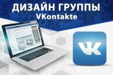 Сделаю баннер или аватар для группы вконтакте 12 - kwork.ru