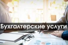 Подготовлю платежное поручение, счет, авансовый отчёт, доверенность 8 - kwork.ru