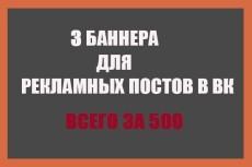 Сделаю 2 баннера для поста Вконтакте 3 - kwork.ru