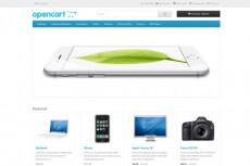 Автоматизирую обновление товаров с поставщиком (OpenCart) 6 - kwork.ru