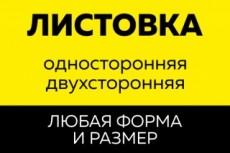 Дизайн штендера 22 - kwork.ru