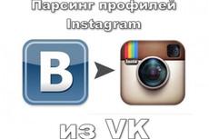 Аудит страницы Instagram + бонус 4 - kwork.ru