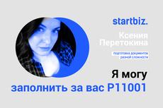 Подготовка Формы 2 для заказчика 12 - kwork.ru