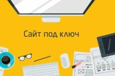 Создам сайт на WiX с любой тематикой 10 - kwork.ru