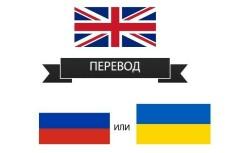 Переведу с английского на русский/украинский язык 15 - kwork.ru