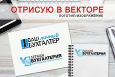 Отрисую логотип в векторе 144 - kwork.ru