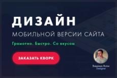 Мобильный Дизайн сайта 22 - kwork.ru
