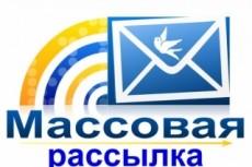 Размещу ваше объявление на 40 досках объявлений России 6 - kwork.ru