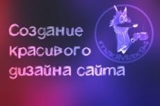 Дизайн шапки вашего сайта 8 - kwork.ru