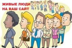 +200 живых участников в группу ВК. Без Ботов 5 - kwork.ru