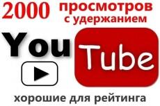 2000 просмотров на ваше видео в YouTube с удержанием 20 - kwork.ru