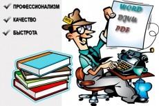 Профессиональное редактирование рукописей и текстов 5 - kwork.ru
