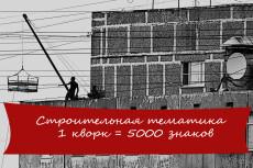Напишу великолепную статью на различные тематики 19 - kwork.ru