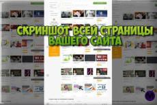 Скриншот всей страницы сайта 19 - kwork.ru