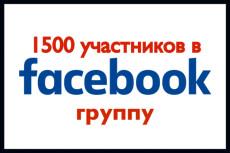 1000+ живых участников в группу Facebook 6 - kwork.ru
