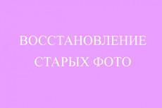 Восстановление старых фотографий 23 - kwork.ru