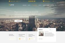 Создам дизайн вашего сайта 23 - kwork.ru