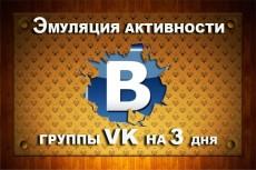 сделаю 300 комментариев к посту ВК +100 в подарок! 5 - kwork.ru