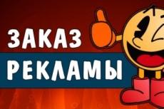 Настрою и запущу для Вас Тизерную рекламу в 2 тизерных сетях 20 - kwork.ru