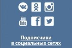 Создам и буду вести вашу группу в вконтакте 20 - kwork.ru