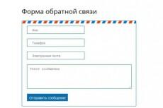 сделаю скрипт-калькулятор для сайта 5 - kwork.ru