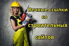 Вечные ссылки со строительных сайтов 11 - kwork.ru