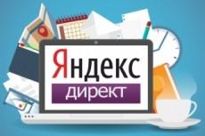 Настройка ЯндексДирект 100 ключевых слов. Поиск, РСЯ, ретаргетинг 7 - kwork.ru