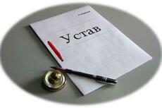 Подготовлю, а также проведу экспертизу любого договора 20 - kwork.ru