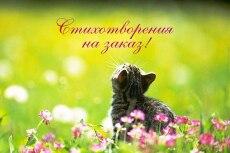 Эксклюзивные стихи, поздравления написанные для Вас 11 - kwork.ru