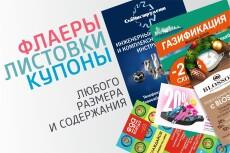 Дизайн листовок 34 - kwork.ru
