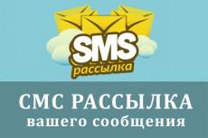 Рассылка сообщений 21 - kwork.ru
