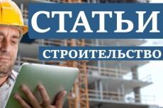 Напишу уникальные тексты до 6000 символов 3 - kwork.ru