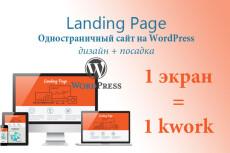 Одностраничный сайт на Wordpress 5 - kwork.ru