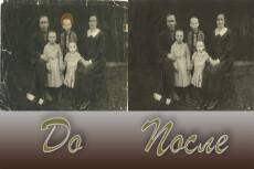 Реставрация старых фотографий 10 - kwork.ru