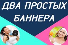 Сделаю два баннера любой тематики 188 - kwork.ru