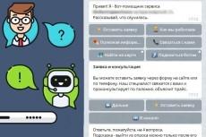 Настрою красиво телеграм-канал 4 - kwork.ru