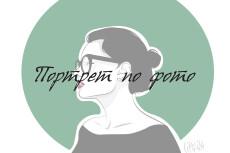 Рисую векторные портреты по фото 13 - kwork.ru