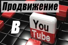 Создам цепляющее превью для видеоролика YouTube 20 - kwork.ru