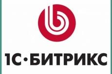 Работаю с 1c Bitrix 9 - kwork.ru