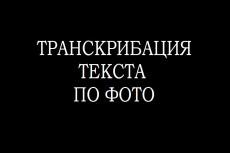Коррекция текста 17 - kwork.ru