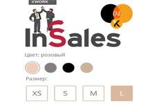 Поправлю шаблон на inSales 24 - kwork.ru