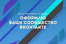 Дизайн и меню сообществ Вконтакте 8 - kwork.ru