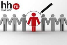 HR менеджер 4 - kwork.ru