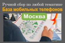 Соберу 5000 телефонов для смс рассылки 4 - kwork.ru
