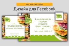 Оформление группы Вконтакте. Обложка, меню Вконтакте 100 - kwork.ru