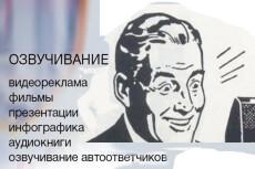 Диктор для ваших проектов 18 - kwork.ru