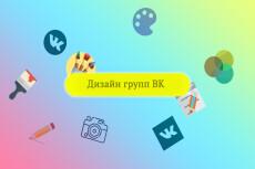 Оформление группы Вконтакте = Меню+Аватарка+Баннер 33 - kwork.ru