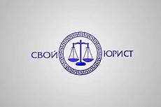 Окажу помощь в составлении договоров, претензий, ходотайств 6 - kwork.ru