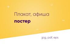 Создам дизайн постера 30 - kwork.ru