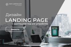 Дизайн сайта PSD. Landing Page 11 - kwork.ru
